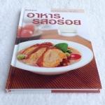 อาหารรสอร่อย โดย สำนักพิมพ์แสงแดด (พิมพ์ครั้งที่ 9) สิงหาคม 2547