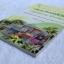 ผลิตภัณฑ์สมุนไพรไทยบำรุงสุขภาพ รักษาโรค thumbnail 2