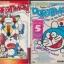 โดราเอม่อน ชุดพิเศษ มีทั้งหมด 24 เล่ม thumbnail 11