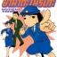 สาวออฟฟิศขั้นเทพ ยามาดะ โนริโกะ เล่ม 9 thumbnail 1