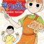 """มิวะซัง แม่บ้าน """"แจ๋ว"""" ขั้นเทพ เล่ม 6 thumbnail 1"""