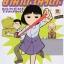 สาวออฟฟิศขั้นเทพ ยามาดะ โนริโกะ เล่ม 2 thumbnail 1