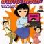 สาวออฟฟิศขั้นเทพ ยามาดะ โนริโกะ เล่ม 5 thumbnail 1