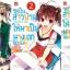 [SET] วิธีปั้นสาวบ้านให้มาเป็นนางเอกของผม egoistic lily (3 เล่มจบ) thumbnail 2