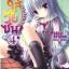 RO-KYU-BU! บาสใสวัยซน! เล่ม 4 thumbnail 1