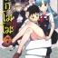 สึกุโมโมะ ภูตสาวแสบดุ เล่ม 7 thumbnail 1