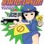 สาวออฟฟิศขั้นเทพ ยามาดะ โนริโกะ เล่ม 11 thumbnail 1