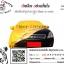 ผ้าคลุมรถ ไทร-การ์ด สีเหลือง thumbnail 18
