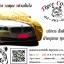 ผ้าคลุมรถ ไทร-การ์ด สีเหลือง thumbnail 3