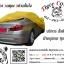 ผ้าคลุมรถ ไทร-การ์ด สีเหลือง thumbnail 9