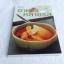 อาหารหลายรส โดย สำนักพิมพ์แสงแดด (พิมพ์ครั้งที่ 15) ธันวาคม 2547 thumbnail 1