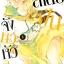 สเต็ปฝัน จังหวะหัวใจ เล่ม 6 (จบ) thumbnail 1