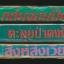 โดเรม่อน เล่มเดียวจบ มี 3 เล่ม thumbnail 1