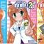 [SET] ครูสาวกุ๊กกิ๊ก? (3 เล่มจบ) thumbnail 2