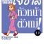เจ๊ซ่าส์ หัวหน้าตัวแม่ เล่ม 11 thumbnail 1