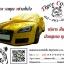 ผ้าคลุมรถ ไทร-การ์ด สีเหลือง thumbnail 14