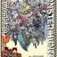[COMIC] Monster Hunter นักล่าแห่งแสงสว่าง เล่ม 10 (จบ) thumbnail 1