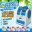 พัดลมแอร์ USB MINI FAN Air Conditioning ใส่น้ำแข็งได้ ราคาถูก thumbnail 5