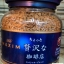 กาแฟแม็กซิมขวดน้ำเงิน (MAXIM Special Luxury Blend) thumbnail 1