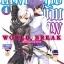 World Break เทพนักดาบข้ามภพ เล่ม 4 thumbnail 1