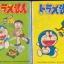 โดราเอม่อน ฉบับรวมเล่ม มีทั้งหมด 6 เล่ม thumbnail 4
