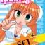 [SET] ครูสาวกุ๊กกิ๊ก? (3 เล่มจบ) thumbnail 1