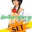 [SET] ลุ้นรักสาวโอตาคุ (7 เล่มจบ) thumbnail 1