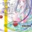 วากะมุราซากิ แด่รักและความทรงจำของฮิคารุ เล่ม 3 thumbnail 1