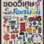 สารานุกรม ของวิเศษ ในกระเป๋า โดเรมอน มี 1 เล่ม thumbnail 1