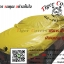 ผ้าคลุมรถ ไทร-การ์ด สีเหลือง thumbnail 12