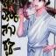 สูตรอร่อยสาวซูชิ เล่ม 3 thumbnail 1