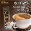 กาแฟลดน้ำหนัก chame sye coffee plus 1กล่อง thumbnail 5