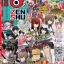 Zenshu Anime Magazine Vol.62 thumbnail 1