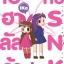 เฮฮาลั่นล้ากับ SNK เล่ม 1 thumbnail 1