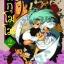 สึกุโมโมะ ภูตสาวแสบดุ เล่ม 2 thumbnail 1