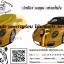 ผ้าคลุมรถ ไทร-การ์ด สีเหลือง thumbnail 16