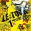 LE TOUR เลอ ตูร์ เล่ม 1 thumbnail 1