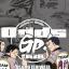 ODDS GP! แต้มต่อชีวิตพิชิตฝัน เล่ม 8 thumbnail 1