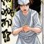 สูตรอร่อยสาวซูชิ เล่ม 4 thumbnail 1