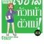 เจ๊ซ่าส์ หัวหน้าตัวแม่ เล่ม 13 thumbnail 1