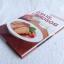 อาหารรสอร่อย โดย สำนักพิมพ์แสงแดด (พิมพ์ครั้งที่ 9) สิงหาคม 2547 thumbnail 2