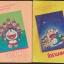 โดรามอน มีทั้งหมด 6 เล่ม thumbnail 7