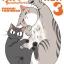 คุโรจิ กับ มาร์เบิ้ล สองเหมียวเซี้ยวซ่าส์ เล่ม 3 thumbnail 1