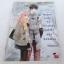 Nippon Cutie รักหวานละมุน วุ่นหัวใจหนุ่มชิงกันเซน thumbnail 1