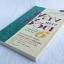 พลังแห่งชีวิต เล่ม 6 แจ็ก แคนฟีลด์,มาร์ก วิกเตอร์ แฮนเซน เขียน จารึก จันทร์สม แปล (พิมพ์ครั้งแรก) กันยายน 2545 thumbnail 2