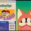 โดราเอม่อน และ โดเรมอน มีทั้งหมด 24 เล่ม thumbnail 14