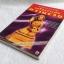 เครื่องรางกับความรวย เวชยันต์ เขียน (พิมพ์ครั้งแรก) กรกฎาคม 2549 thumbnail 2