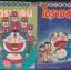 โดรามอน มีทั้งหมด 6 เล่ม thumbnail 6