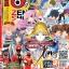 Zenshu Anime Magazine Vol.69 thumbnail 1
