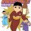 สาวออฟฟิศขั้นเทพ ยามาดะ โนริโกะ เล่ม 8 thumbnail 1